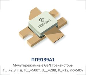 ПП9139А1