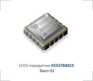 LVDS-передатчик К5537ВВ015