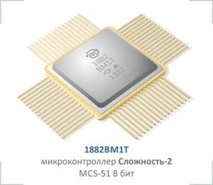 Микроконтроллер 1882ВМ1Т