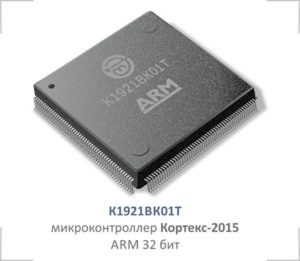Микроконтроллер К1921ВК01Т на базе ARM
