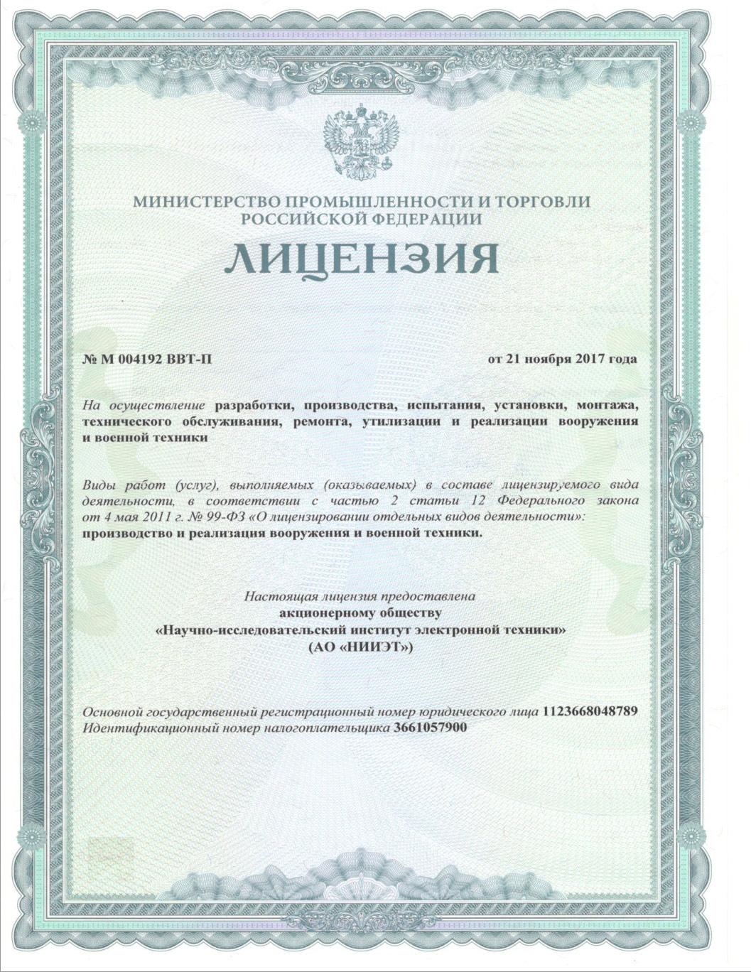 Лицензия_М-004192-ВВТ-П-от-21.11