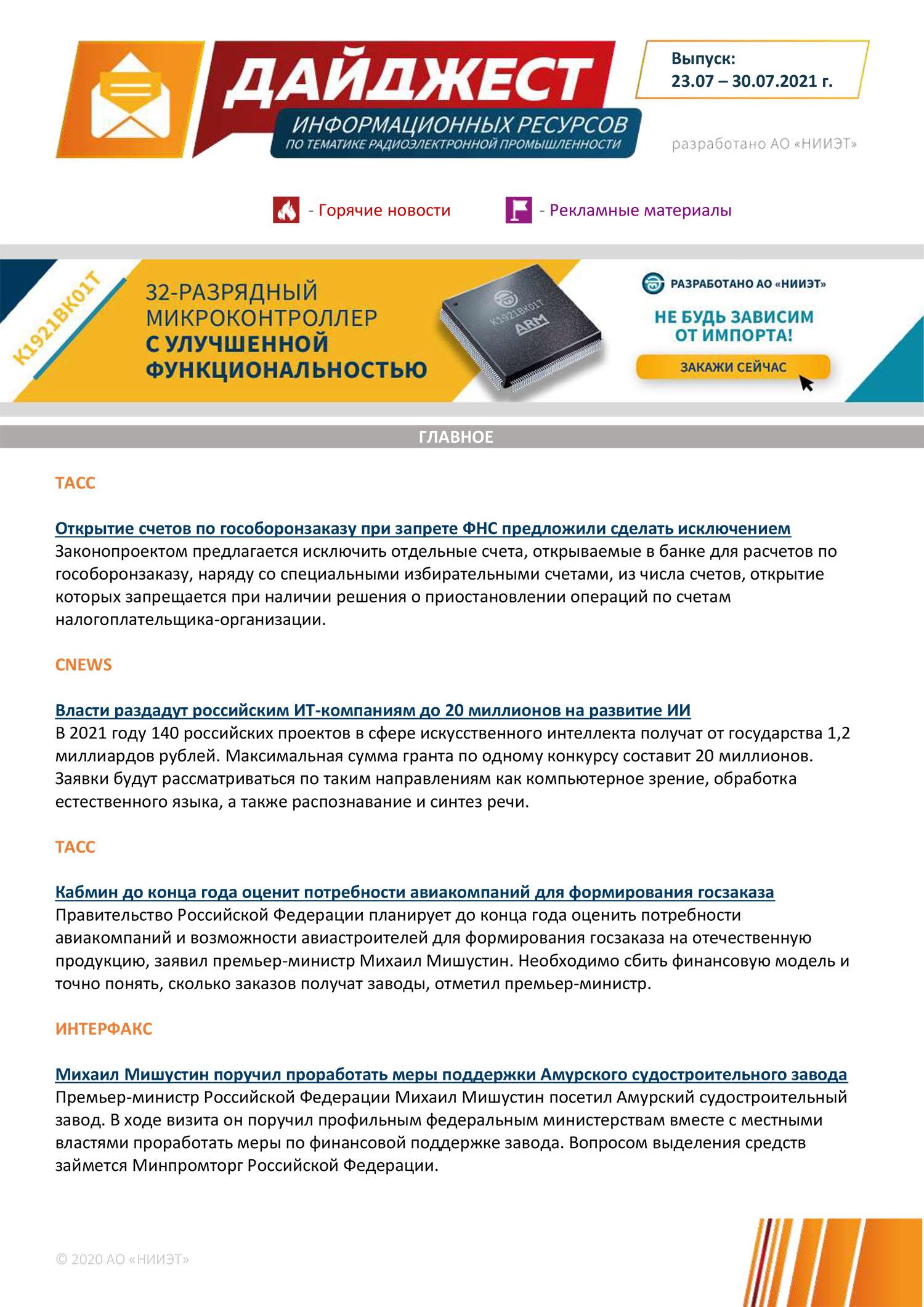 Дайджест информационных ресурсов (23.07-30.07.2021 г.)-1