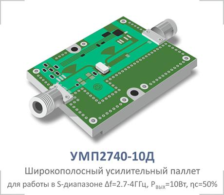 УМП2740-10Д