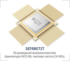 1874ВЕ71Т - 16-разрядный микроконтроллер